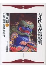 NICHIBO SHUPPAN JAPANESE WOODEN RELIEVES FOR TEMPLES & SHRINES - KANTO REGION VOL. 2