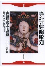 NICHIBO SHUPPAN JAPANESE WOODEN RELIEVES FOR TEMPLES & SHRINES - HOKKAIDO, TOHOKU, HOKURIKU