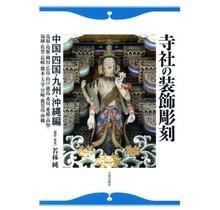 NICHIBO SHUPPAN - JAPANESE WOODEN RELIEVES FOR TEMPLES & SHRINES - CHUGOKU, SHIKOKU, KYUSHU, OKINAWA