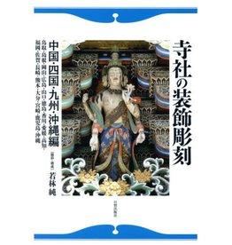 NICHIBO SHUPPAN JAPANESE WOODEN RELIEVES FOR TEMPLES & SHRINES - CHUGOKU, SHIKOKU, KYUSHU, OKINAWA