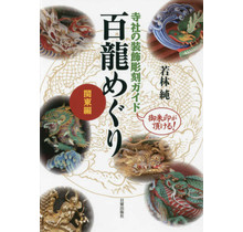 NICHIBO SHUPPAN DRAGON RELIEVES : JAPANESE WOODEN RELIEVES FOR TEMPLES & SHRINES