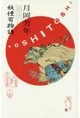 SEIGENSHA TSUKIOKA YOSHITOSHI : YOKAI 100 STORIES