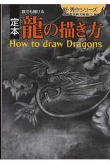 SHUSAKUSHA HOW TO DRAW DRAGONS