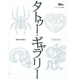 FUJIMI SHUPPAN TATTOO GALLERY