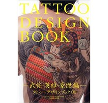 FUJIMI SHUPPAN  TATTOO DESIGN BOOK - WARRIORS AND HEROS