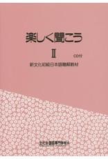 BONJINSHA TANOSHIKU KIKO VOL.2