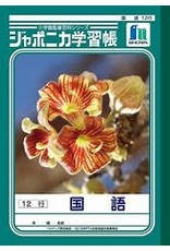 SHOWA NOTE CO., LTD. JAPONICA WORKBOOK B5 JAPANESE 12 COLUMNS