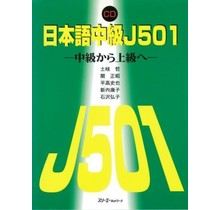 3A Corporation - NIHONGO CHUKYU J501/CD