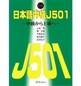 3A Corporation NIHONGO CHUKYU J501/CD