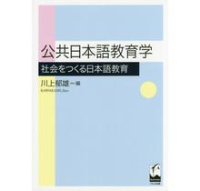 KUROSHIO - KOKYO NIHONGO KYOIKUGAKU