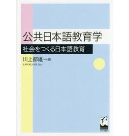 KUROSHIO KOKYO NIHONGO KYOIKUGAKU