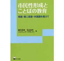 KUROSHIO - SHIMINSEI KEISEI TO KOTOBA NO KYOIKU