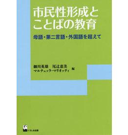 KUROSHIO SHIMINSEI KEISEI TO KOTOBA NO KYOIKU