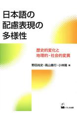 KUROSHIO NIHONGO HAIRYO HYOGEN NO TAYOSEI
