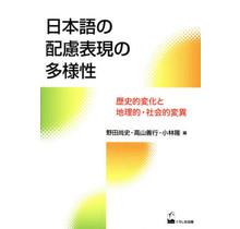 KUROSHIO - NIHONGO HAIRYO HYOGEN NO TAYOSEI