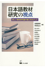 KUROSHIO NIHONGO KYOZAI KENKYU NO SHITEN