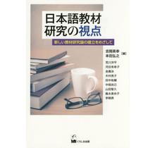KUROSHIO - NIHONGO KYOZAI KENKYU NO SHITEN