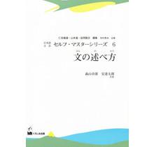 KUROSHIO - NIHONGO BUNPO SELF MASTER SERIES 6