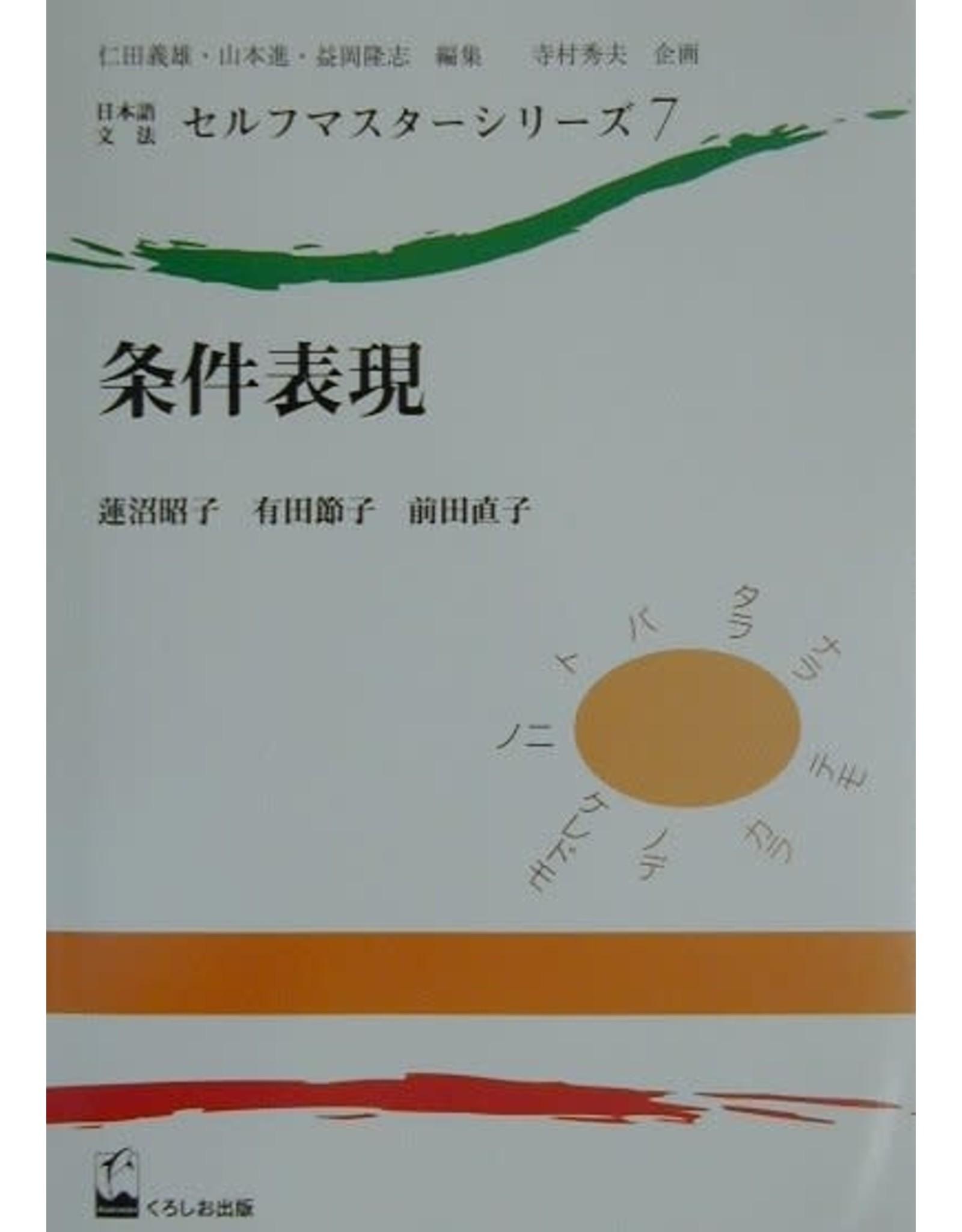 KUROSHIO NIHONGO BUNPO SELF MASTER SERIES 7