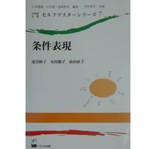 KUROSHIO - NIHONGO BUNPO SELF MASTER SERIES 7
