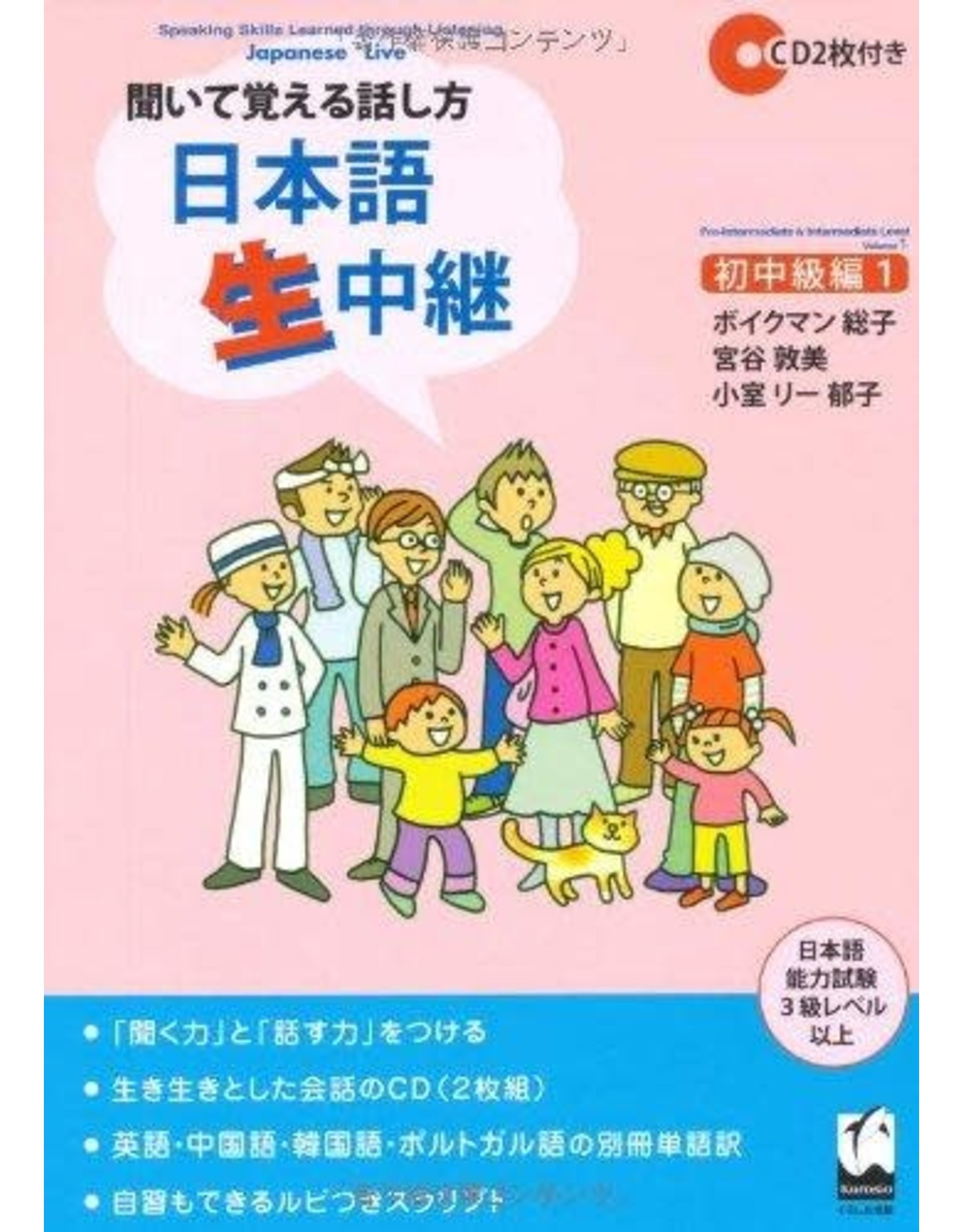 KUROSHIO NIHONGO NAMACHUKEI : KIITE OBOERU HANASHIKATA SHOCHUKYUHEN 1