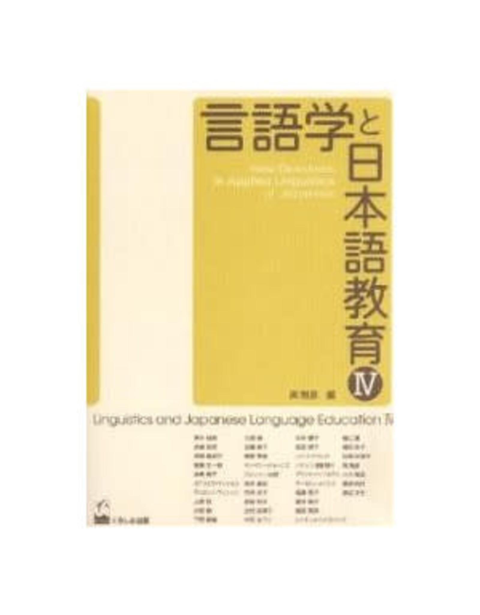 KUROSHIO GENGO GAKU TO NIHONGO KYOIKU 4