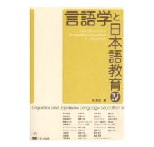 KUROSHIO - GENGO GAKU TO NIHONGO KYOIKU 4