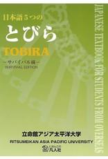 BONJINSHA NIHONGO 5 TSUNO TOBIRA SURVIVAL EDITION