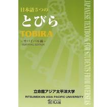 BONJINSHA - NIHONGO 5 TSUNO TOBIRA SURVIVAL EDITION