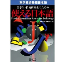 BONJINSHA - PRACTICAL JAPANESE FOR SCIENCE AND TECHNOLOGY