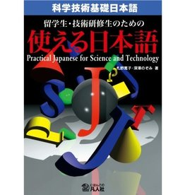 BONJINSHA PRACTICAL JAPANESE FOR SCIENCE AND TECHNOLOGY