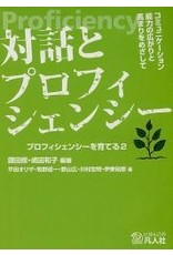 BONJINSHA TAIWA TO PROFICIENCY