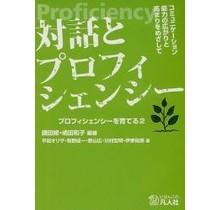 BONJINSHA - TAIWA TO PROFICIENCY