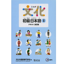 BUNKA SHOKYU NIHONGO [REV.] VOL. 2 TEXTBOOK W/CD