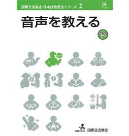 NIHONGO KYOJUHO SERIES (02) ONSEI O OSHIERU W/ CD-ROM