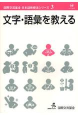 NIHONGO KYOJUHO SERIES (03) MOJI GOI O OSHIERU