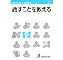 HITSUJI SHOBO  NIHONGO KYOJUHO SERIES (06) HANASU KOTO O OSHIERU