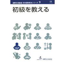 HITSUJI SHOBO  NIHONGO KYOJUHO SERIES (09) SHOKYU O OSHIERU