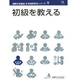 NIHONGO KYOJUHO SERIES (09) SHOKYU O OSHIERU