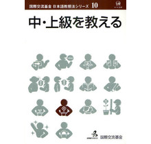 HITSUJI SHOBO - NIHONGO KYOJUHO SERIES (10) CHU JOKYU O OSHIERU