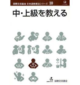 NIHONGO KYOJUHO SERIES (10) CHU JOKYU O OSHIERU