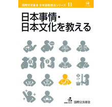 HITSUJI SHOBO  NIHONGO KYOJUHO SERIES (11) NIHON JIJO/NIHON BUNKA O OSHIERU