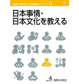 NIHONGO KYOJUHO SERIES (11) NIHON JIJO/NIHON BUNKA O OSHIERU