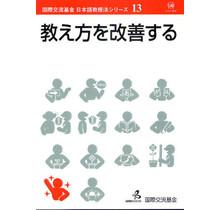 HITSUJI SHOBO - NIHONGO KYOJUHO SERIES (13) OSHIEKATA O KAIZEN SURU