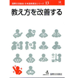 NIHONGO KYOJUHO SERIES (13) OSHIEKATA O KAIZEN SURU