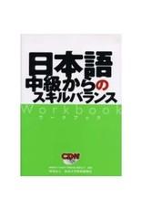 BONJINSHA NIHONGO CHUKYU KARA NO SKILL BALANCE WORKBOOK, W/CD