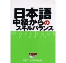 NIHONGO CHUKYU KARA NO SKILL BALANCE WORKBOOK, W/CD