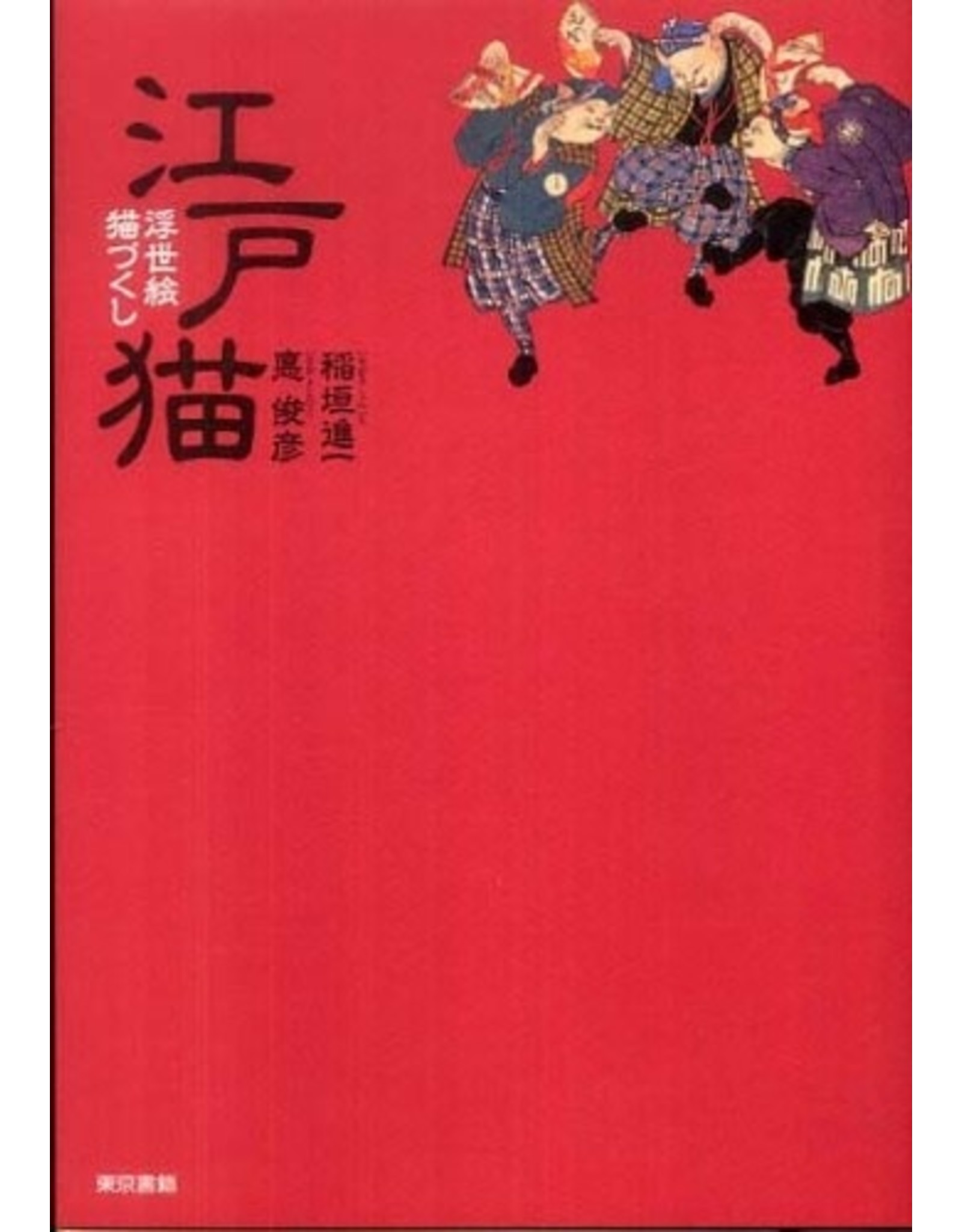 EDONEKO UKIYOE EDOTSUKUSHI