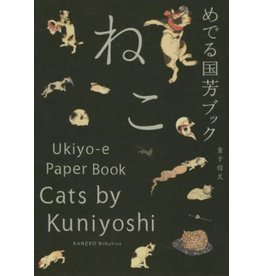 PIE INTERNATIONAL MEDERU KUNIYOSHI BOOK