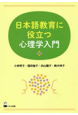 KUROSHIO NIHONGO KYOIKUNI YAKUDATSU SHINRIGAKU